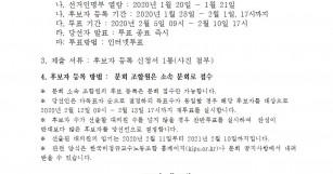 2020년도 한국비정규교수노동조합 대의원 선거 공고