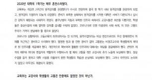 [09.14] 교육부 원격수업 제한 폐지 발표에 대…