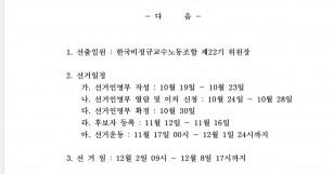 한국비정규교수노동조합 제22기 위원장 선거